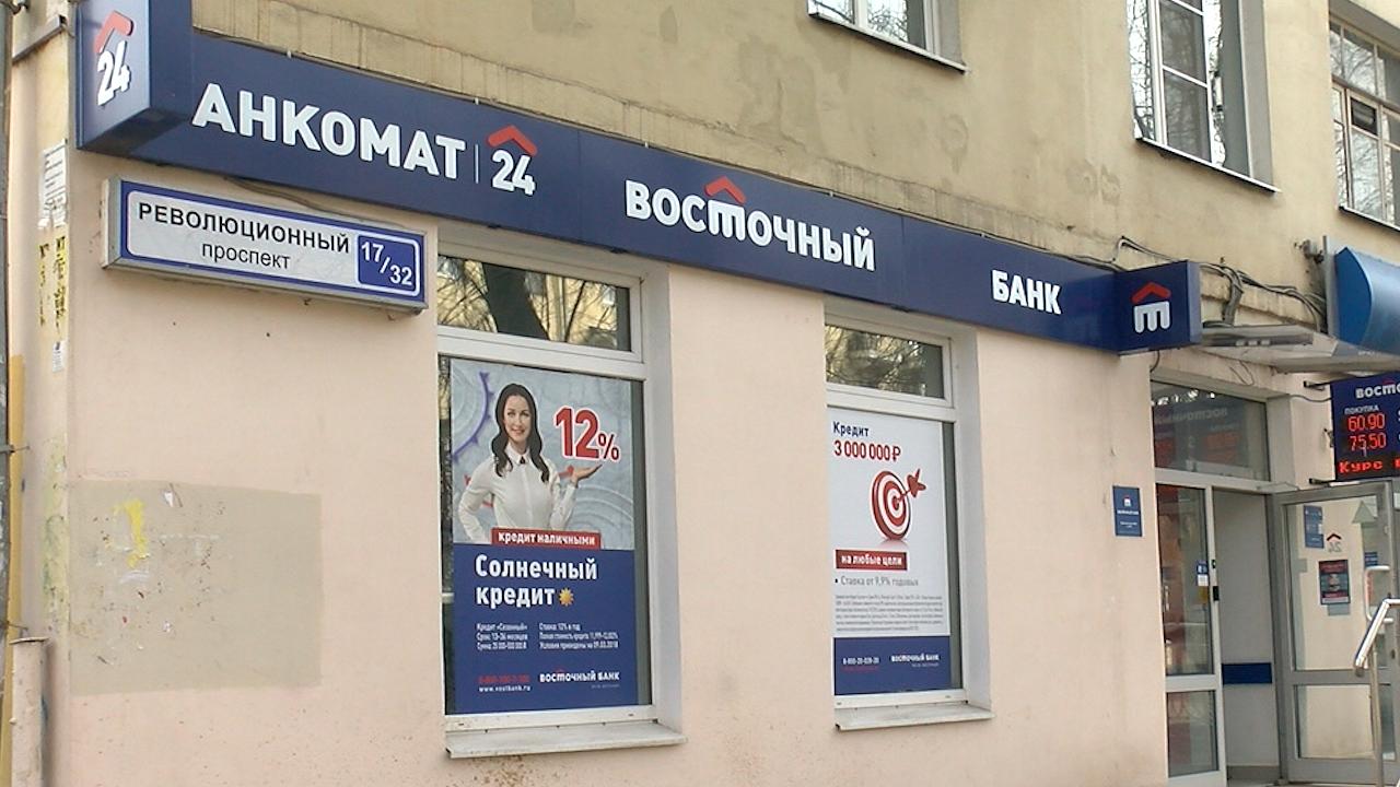 банки в подольске кредит наличными метро кредит закрыли